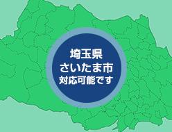 埼玉県さいたま市全域